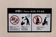 Narita Bathroom Sign